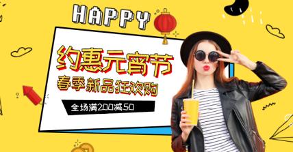 元宵节/女装/满减活动海报