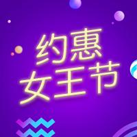 约惠女王节公众号次图
