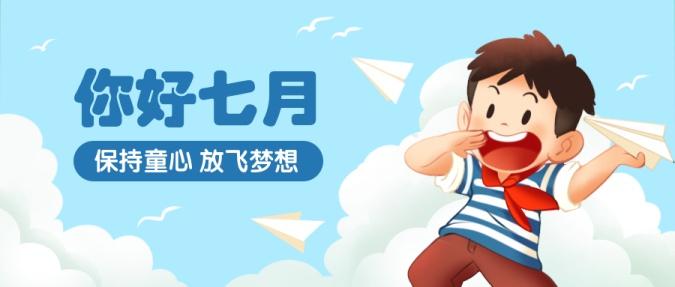 7月月初问候儿童插画公众号首图
