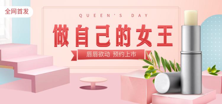 三八女王节/唇膏海报