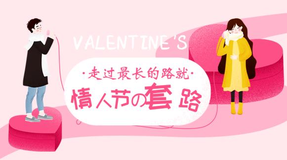 情人节的套路横版海报