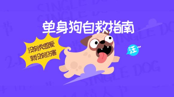 单身狗自救指南横版海报