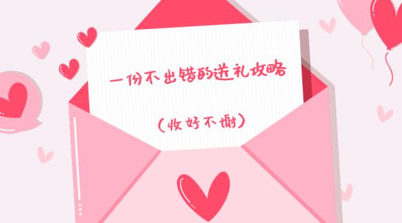 情人节送礼攻略横版海报