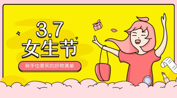 37女生节好物清单横版海报