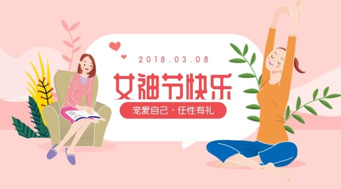 38女神节快乐宠爱自己横版海报