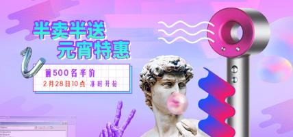 元宵特惠/小家电/半卖半送活动海报