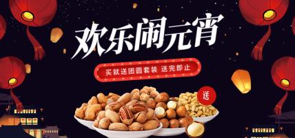 元宵节/零食坚果/满送活动海报