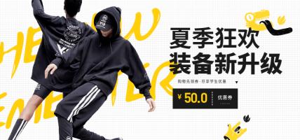 夏季上新/服饰/满减/时尚海报