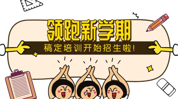 领跑新学期横版海报