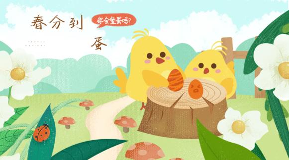 春分到蛋儿俏横版海报