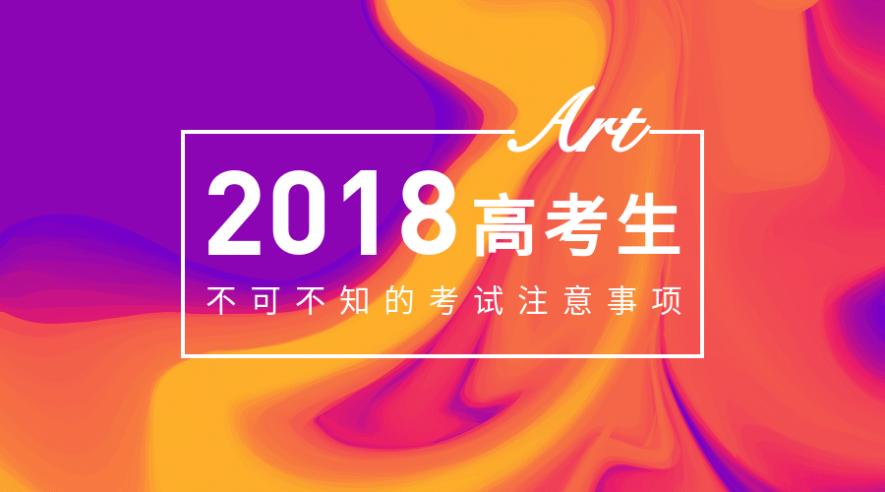 2018高考生注意事项横版海报