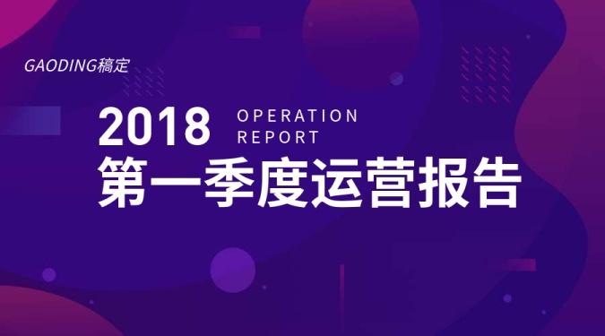 2018第一季度运营报告横版海报