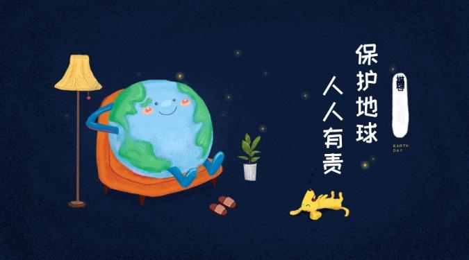 世界地球日保护环境横版海报