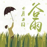 谷雨4月20日公众号次图