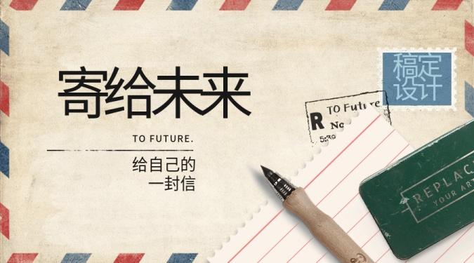 寄给未来TOFUTURE横版海报