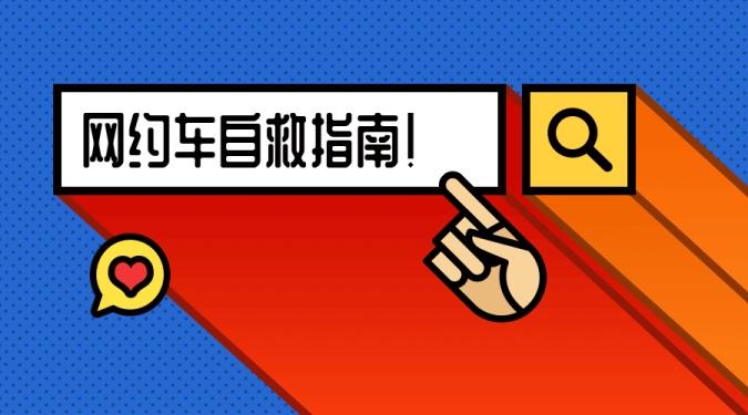网约车自救指南热点横版海报