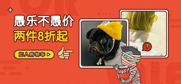 愚人节/折扣/卡通海报