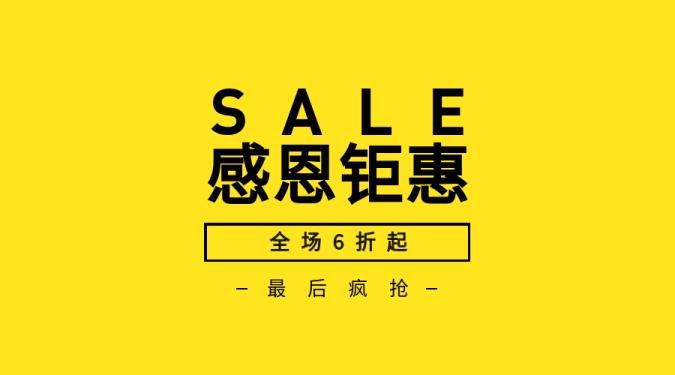 感恩节促销活动钜惠横版海报