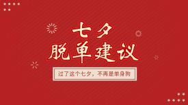 七夕脱单建议横版海报