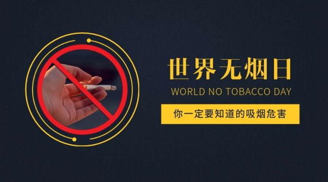 世界无烟日横版海报
