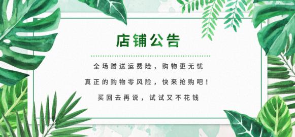 绿色清新树叶店铺公告