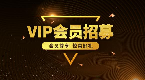 VIP会员招募横版海报