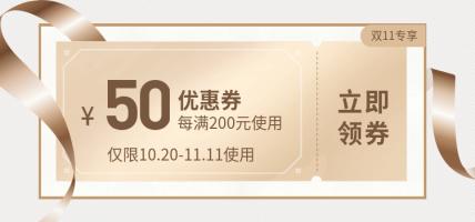 双十一/金色优惠券