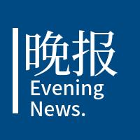 晚报EveningNews公众号次图