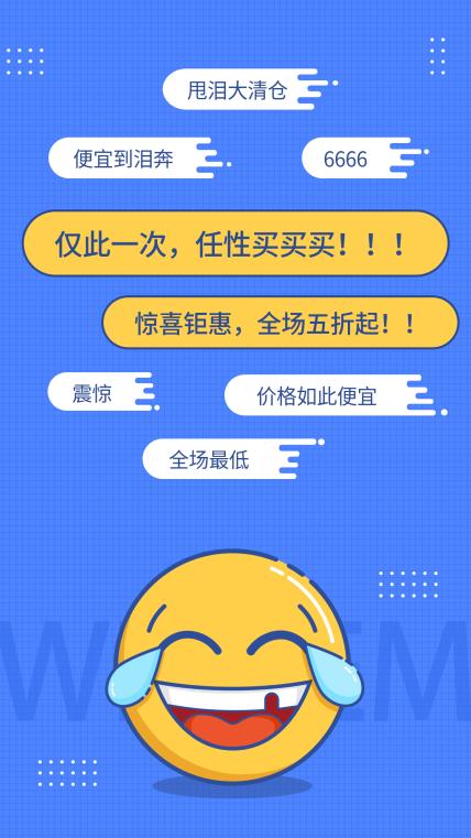 创意优惠促销搞怪表情包手机海报