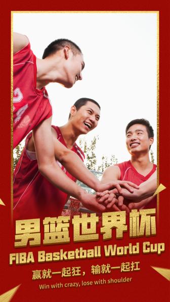 2019年中国男篮世界杯周琦手机海报