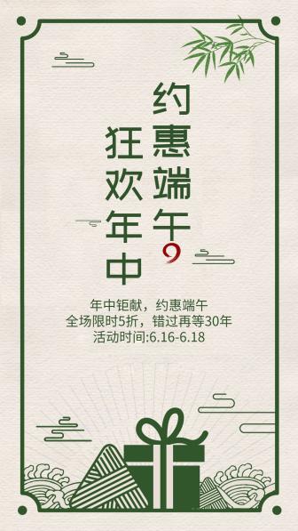 约惠端午狂欢年中手机海报