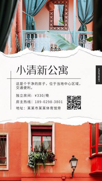 小清新公寓手机海报