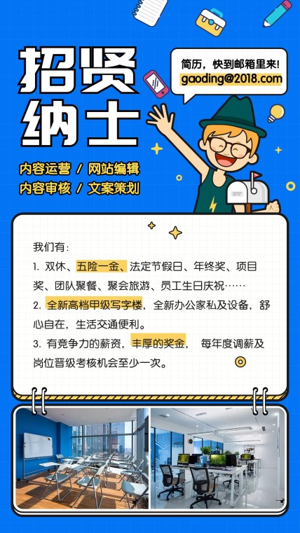 招贤纳士卡通风招聘海报