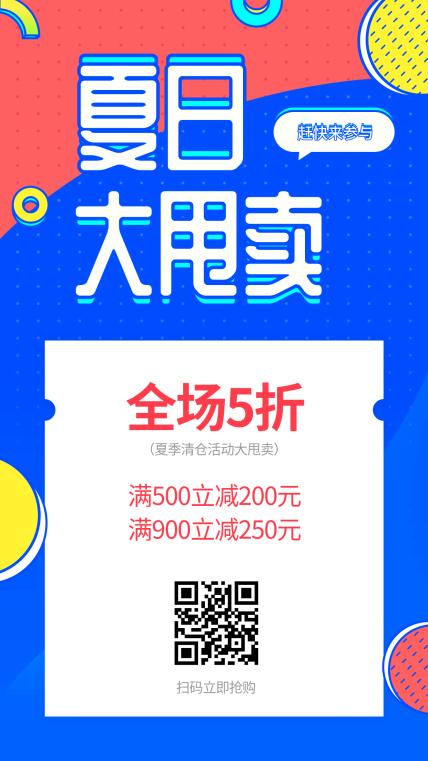 夏日大甩卖手机海报
