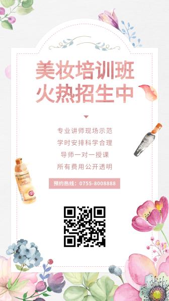 美妆培训火热招生手机海报