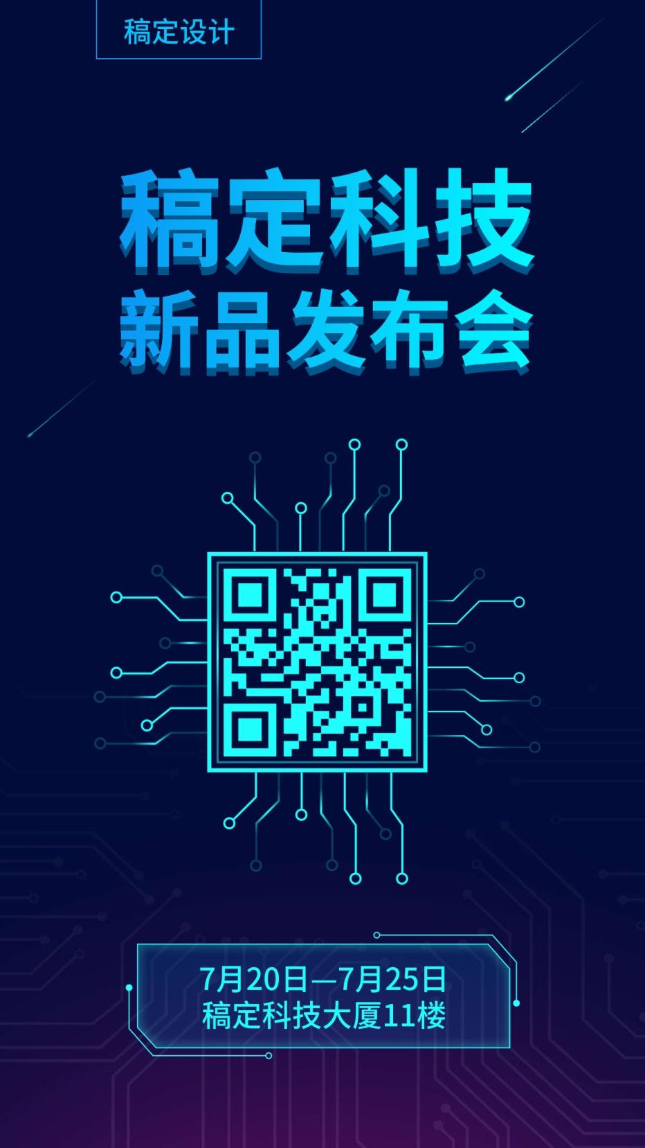 新品发布会朋友圈邀请函/苹果发布会/手机海报