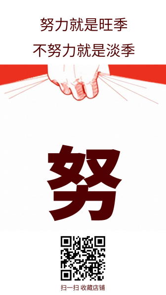朋友圈六宫格努字手机海报