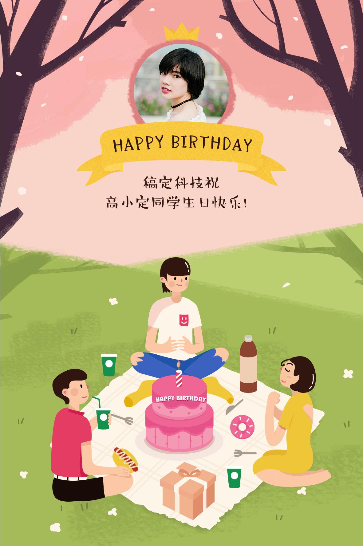 文艺手绘风生日可印刷贺卡