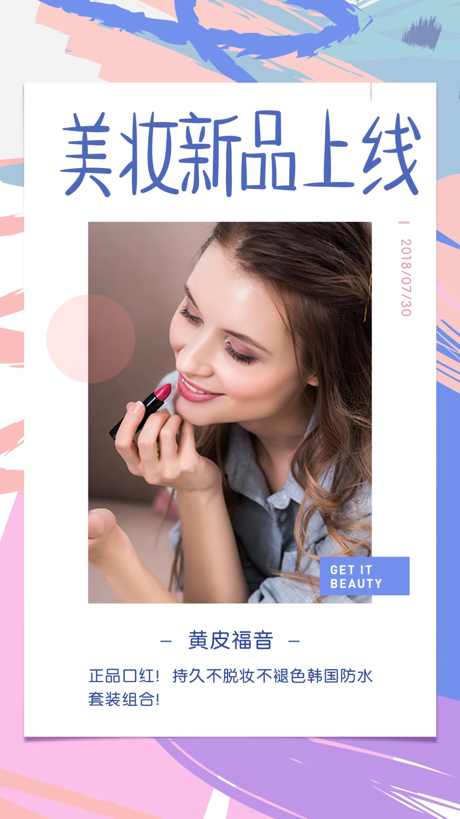 美妆新品上线手机海报