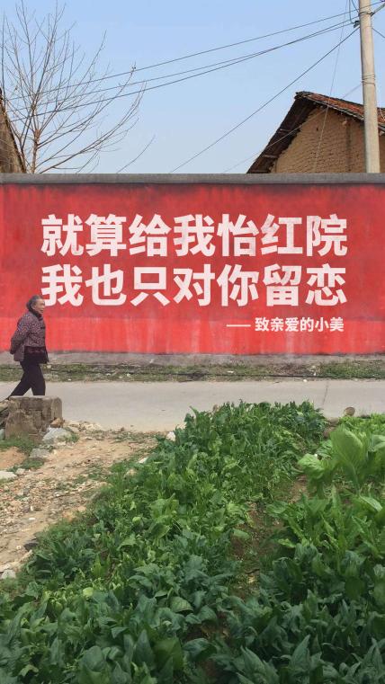 农村大字广告三手机海报