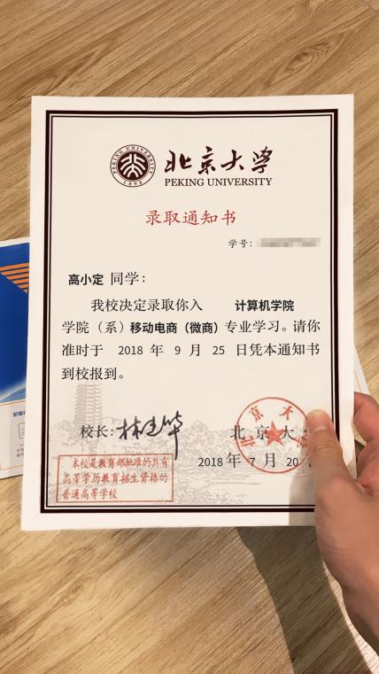 北京大学录取通知书手机海报