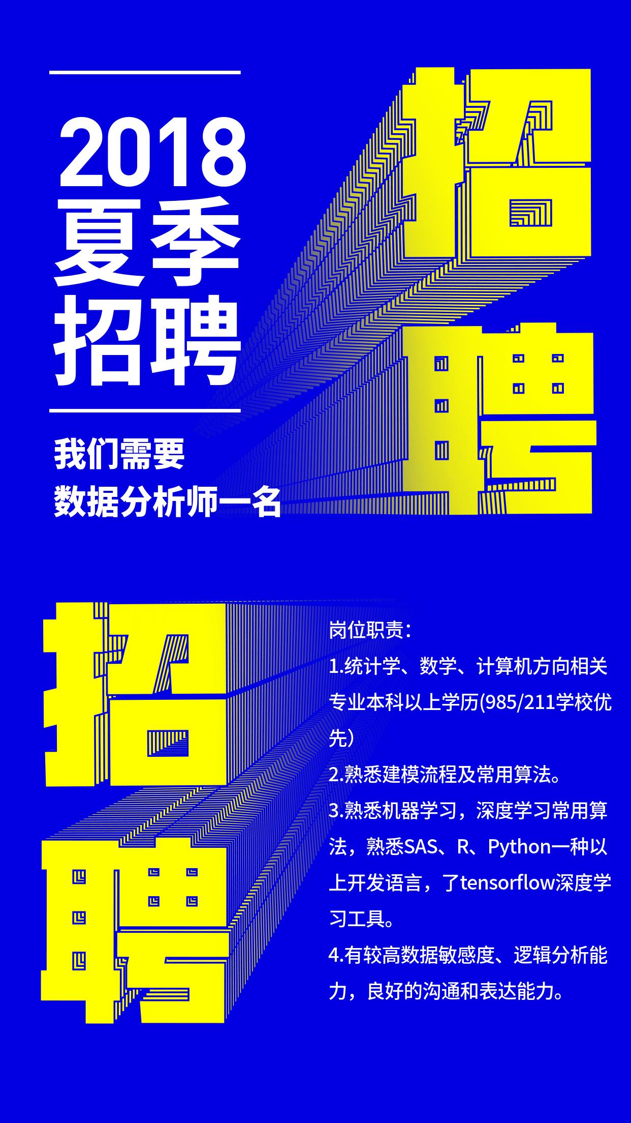 蓝黄撞色个性招聘海报