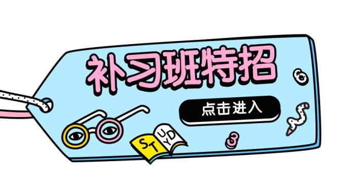 补习班特招横版海报