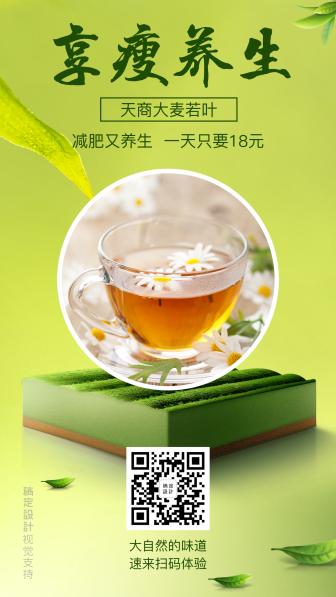 享瘦养生减肥茶创意手机海报