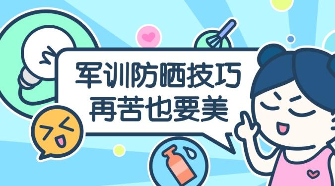 军训防晒技巧横版横图banner海报