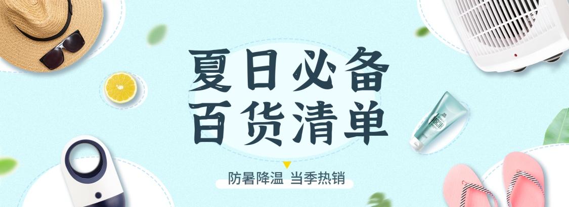 夏上新百货促销海报banner