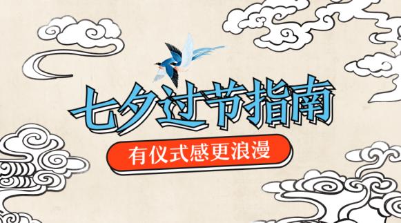七夕过节指南横版海报