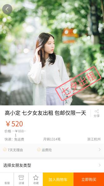 七夕女友出租手机海报