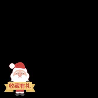 圣诞收藏有礼主图图标