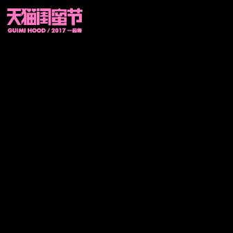 天猫闺蜜节主图图标